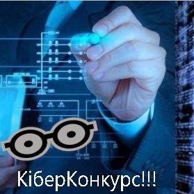 Кібер Конкурс